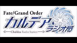 Fate/Grand Order カルデア・ラジオ局(地上波版)20170910#036ゲスト門脇舞以