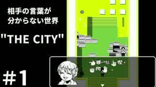"""相手の言葉が分からない世界""""THE CITY""""【実況】前編"""