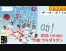 Fight on! / Luce Twinkle Wink☆ (full/offⓓ) 【ゲーマーズ!ED】
