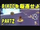 【マリオカート8DX】B!KZOを駆逐せよ! PART2