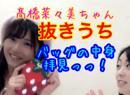 早川亜希動画#442≪髙橋菜々美ちゃんの、Bagを抜き打ちチェック!≫