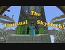 【Minecraft】スキル縛りでTUSB! part24【ゆっくり実況プレイ】
