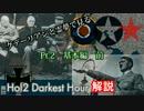 グデーリアンと霊夢で見るHoI2 Darkest Hour解説.part2