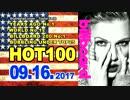 全米ビルボードチャート Billboard HOT100+Bubbling Under25:09/16/2017