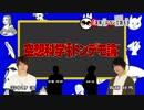 空想科学トンデモ論 #17 出演:羽多野渉、斉藤壮馬