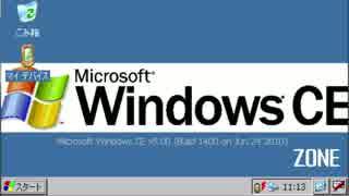 Windows CE ZONE(静止画)
