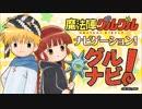 第82位:魔法陣グルグルナビゲーション グルナビ!#10ゲスト日岡なつみ thumbnail