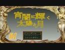【生放送録画】宵闇に輝く太陽と月 #1