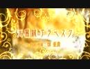 【Project Diva 2nd】「天鵞絨アラベスク」PV