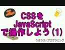 うはうは☆プログラミング 第17回(前半) CSSをJavaScriptで操作しよう