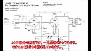 痛い真空管アンプ その2:回路解説編 UX-12A USB AMPLIFIRE