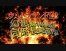 ゆっくり実況第9弾『ウルトラマンFE3』 STAGE01-マリサラセブン参上!-