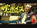 【長谷川幸洋】 ザ・ボイス 20170911