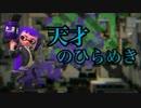 【splatoon2】天 才 の 発 想【実況】