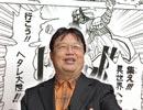 #195表 岡田斗司夫ゼミ『へたれ異世界転生もの』アニメの魅力を語り倒す!(4.10)