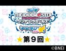 「デレラジ☆(スター)」【アイドルマスター シンデレラガールズ】第9回アーカイブ