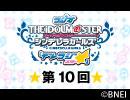 「デレラジ☆(スター)」【アイドルマスター シンデレラガールズ】第10回アーカイブ