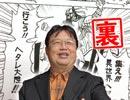 #195裏 岡田斗司夫ゼミ『あなたはラノベを信じますか?』(4.42)