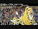 日刊トップテン!VOCALOID&something【日刊ぼかさん2017.09.11】