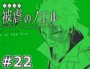 【被虐のノエル】これは少女の復讐譚【実況】22(Season5-1)