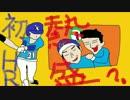 【2017】横浜DeNAベイスターズを振り返る会22【9/5~9/10】