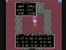 ファミコン版 ドラゴンクエストⅢ縛りプレー パート2