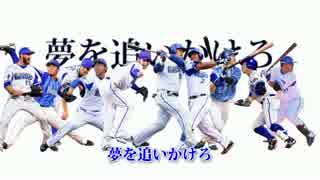 【MIDI】横浜DeNAベイスターズ応援歌メド