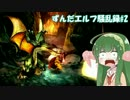 【ドラゴンズクラウン】ずんだエルフ騒乱録#2【VOICEROID実況】