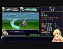 第90位:第4次スーパーロボット大戦RTA_6:58:46_Part17/44 thumbnail