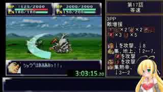 第4次スーパーロボット大戦RTA_6:58:46_Part17/44