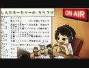 #297ソロトークラジオ【ろりラジ】怪盗キッドボイスで送るニヤつく時間