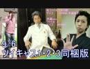 【第一弾】平野源五郎ツイキャス素材配布.9/6