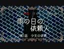 【TRPG】萌えないおかまと腹話術師たちの『雨の日の依頼人』~第1話