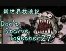 【Don't Starve Together】ゆっくり新世界放浪記 27日目