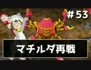 【DQ11実況】恥ずかしい縛りプレイとかドラクエはじまってたわ #53