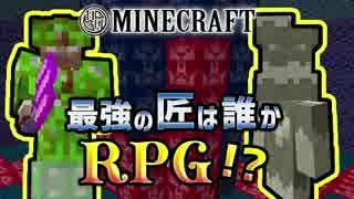 【日刊Minecraft】最強の匠は誰かRPG!?最後のダンジョン編【4人実況】