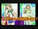 【スクフェス】ことりちゃん生誕祭当日!ガチャるぞい!【ガチャ109】