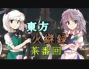 【ダークソウル3】東方火継録 第三話【ゆっくり実況プレイ】