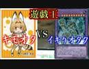 【遊戯王】キモオタ(愛の戦士)VSイキりオタク(タラチオ)