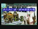 【実況】長波さんと艦これPart30【17夏イベE-3甲】