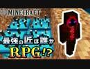 【日刊Minecraft】最強の匠は誰かRPG!?最後のダンジョン編2日目【4人実況】
