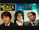 第55位:【宮崎哲弥・北田暁大(東京大学大学院教授)】 ザ・ボイス 20170912 thumbnail