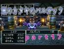 【PS版DQ4】ちょすこ勇者、再び参る!【その17】