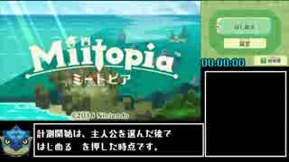 MiitopiaRTA(大魔王討伐まで)8:05:24 part1