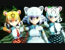 【けものフレンズ】ビャッコとトラとホワイトタイガーでTiming【MMD】