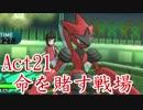 【ポケモンSM】己に打ち克つシングルレートAct21【命を賭す戦場】