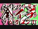 【スプラ実況】元カンスト勢が全イチ96ガロン使いに Part12