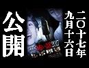 劇場版ほんとうにあった怖い話2017 9月16日劇場公開