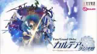 【動画付】Fate/Grand Order カルデア・ラジオ局20170912#036
