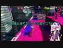 【Splatoon2】クソエイムは天ぷらに【VOICEROID実況】